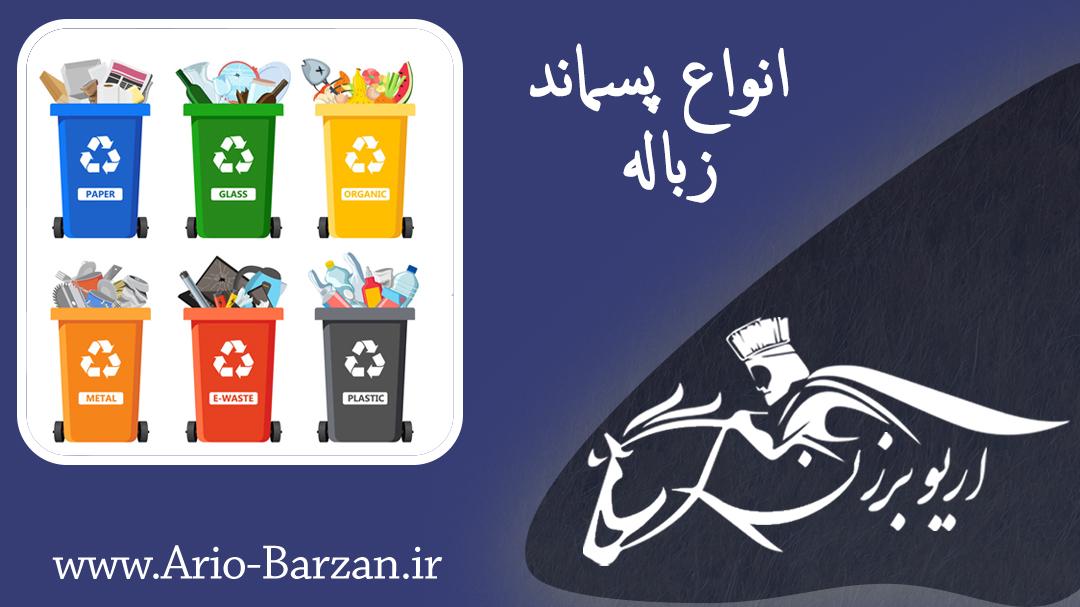 جمع اوری پسماند زباله