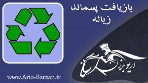 پسماند زباله